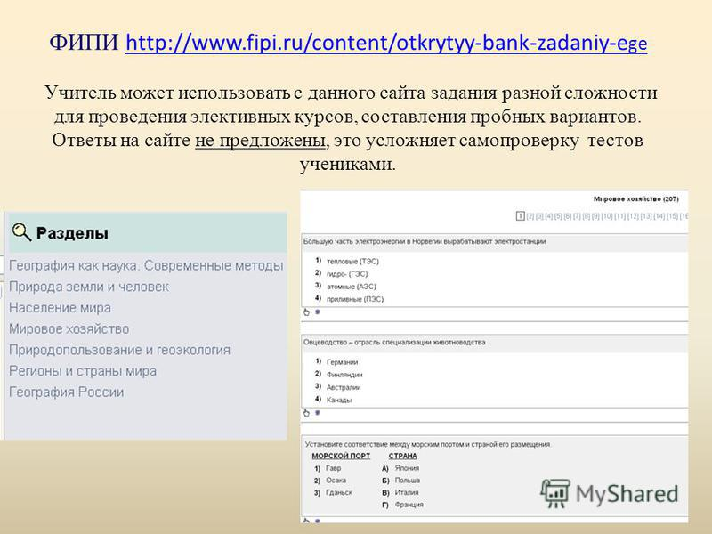 ФИПИ http://www.fipi.ru/content/otkrytyy-bank-zadaniy-e ge Учитель может использовать с данного сайта задания разной сложности для проведения элективных курсов, составления пробных вариантов. Ответы на сайте не предложены, это усложняет самопроверку