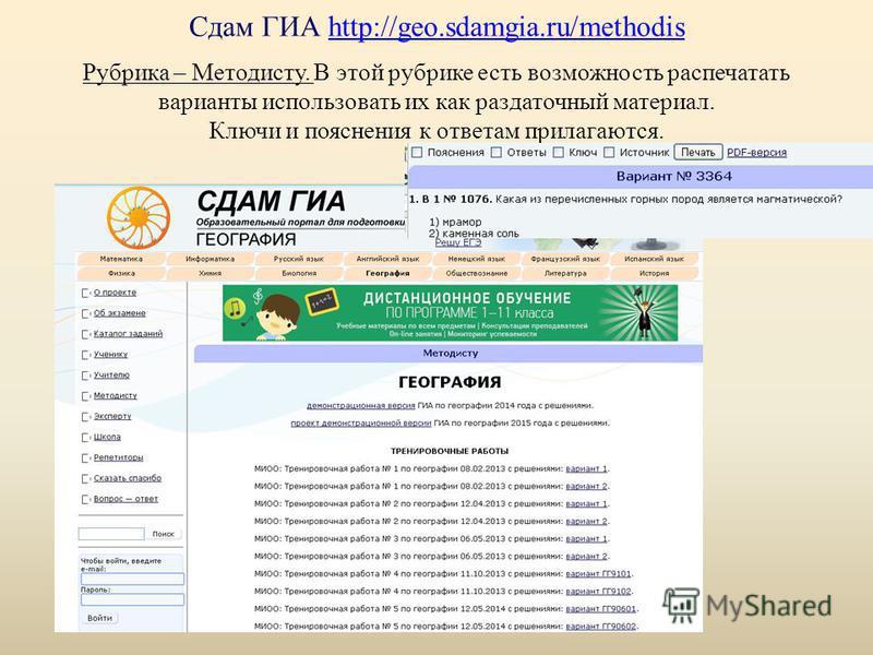 Сдам ГИА http://geo.sdamgia.ru/methodis Рубрика – Методисту. В этой рубрике есть возможность распечатать варианты использовать их как раздаточный материал. Ключи и пояснения к ответам прилагаются.http://geo.sdamgia.ru/methodis