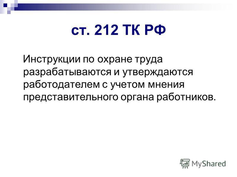 ст. 212 ТК РФ Инструкции по охране труда разрабатываются и утверждаются работодателем с учетом мнения представительного органа работников.