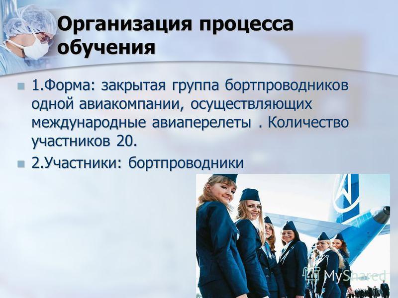 Организация процесса обучения 1.Форма: закрытая группа бортпроводников одной авиакомпании, осуществляющих международные авиаперелеты. Количество участников 20. 1.Форма: закрытая группа бортпроводников одной авиакомпании, осуществляющих международные