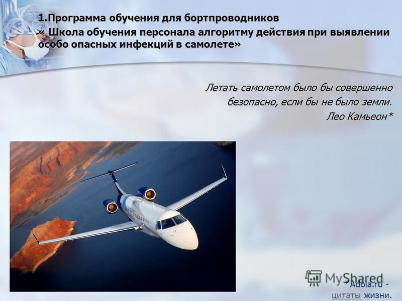 1. Программа обучения для бортпроводников 1. Программа обучения для бортпроводников « Школа обучения персонала алгоритму действия при выявлении особо опасных инфекций в самолете» « Школа обучения персонала алгоритму действия при выявлении особо опасн