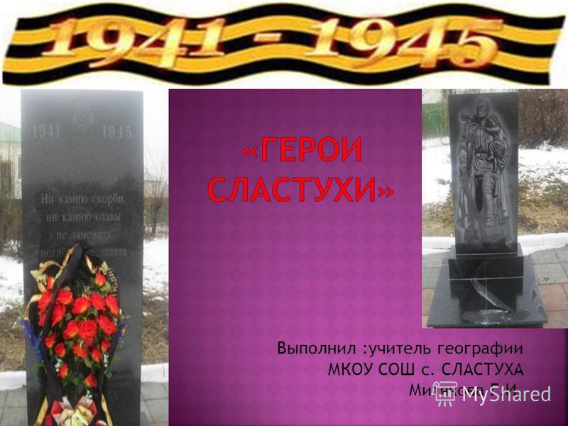 Выполнил :учитель географии МКОУ СОШ с. СЛАСТУХА Митякова Г.И.