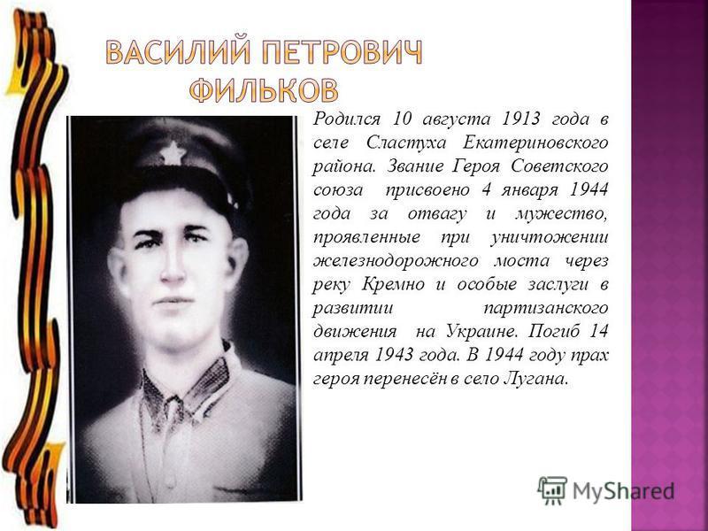Родился 10 августа 1913 года в селе Сластуха Екатериновского района. Звание Героя Советского союза присвоено 4 января 1944 года за отвагу и мужество, проявленные при уничтожении железнодорожного моста через реку Кремно и особые заслуги в развитии пар