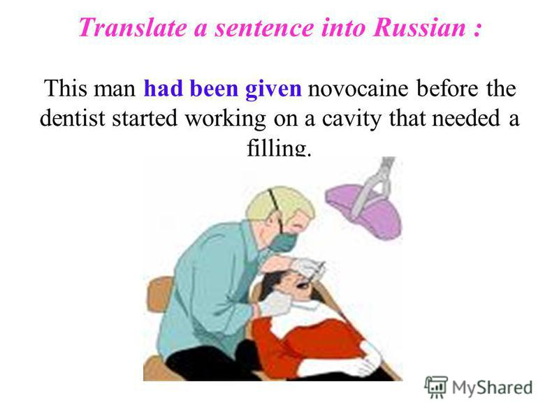 Translate a sentence into Russian : This man had been given novocaine before the dentist started working on a cavity that needed a filling.
