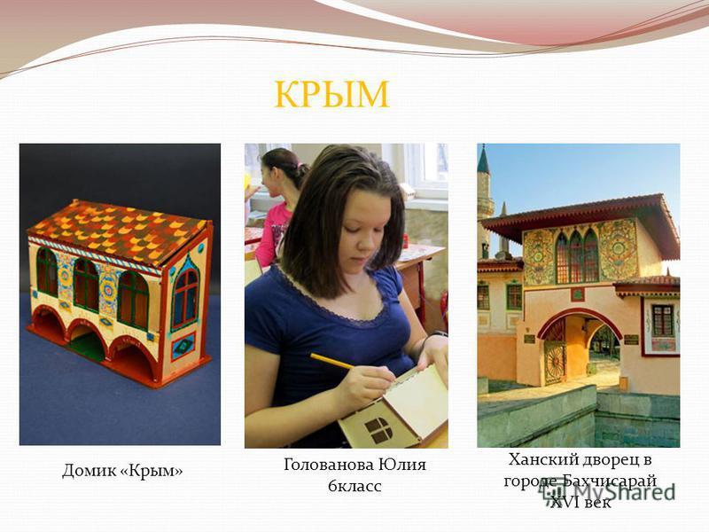 КРЫМ Домик «Крым» Голованова Юлия 6 класс Ханский дворец в городе Бахчисарай XVI век