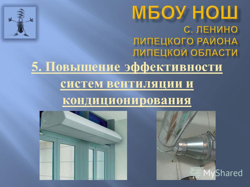 5. Повышение эффективности систем вентиляции и кондиционирования