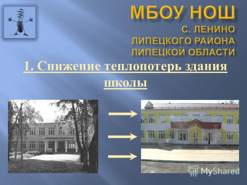 1. Снижение теплопотерь здания школы
