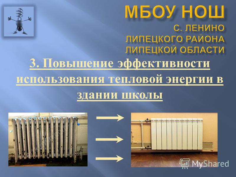 3. Повышение эффективности использования тепловой энергии в здании школы