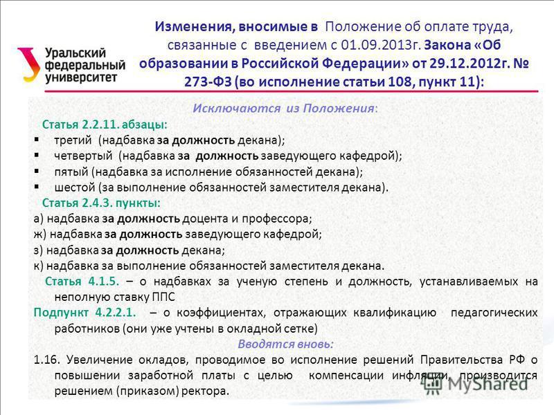 Изменения, вносимые в Положение об оплате труда, связанные с введением с 01.09.2013 г. Закона «Об образовании в Российской Федерации» от 29.12.2012 г. 273-ФЗ (во исполнение статьи 108, пункт 11): Исключаются из Положения: Статья 2.2.11. абзацы: трети