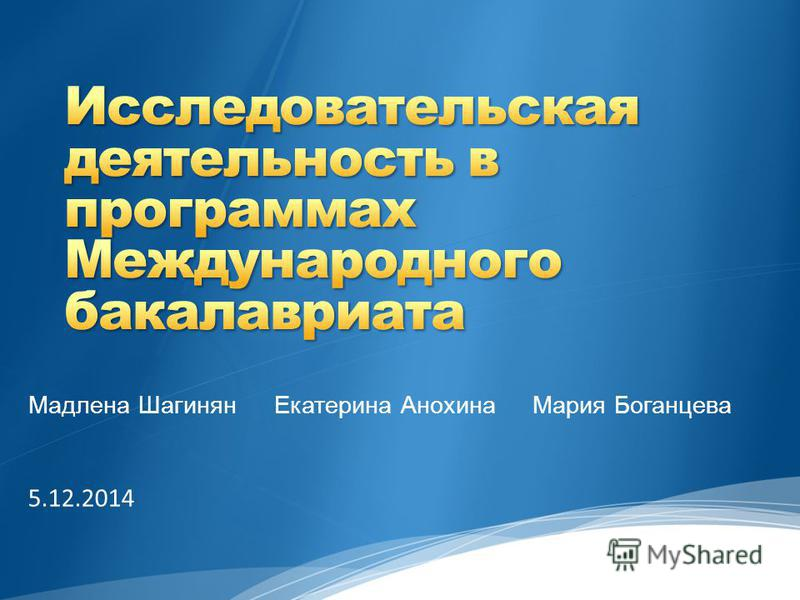 Мадлена Шагинян Екатерина Анохина Мария Боганцева 5.12.2014