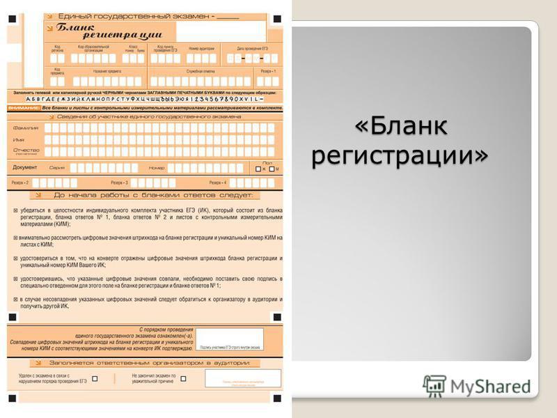 «Бланк регистрации»