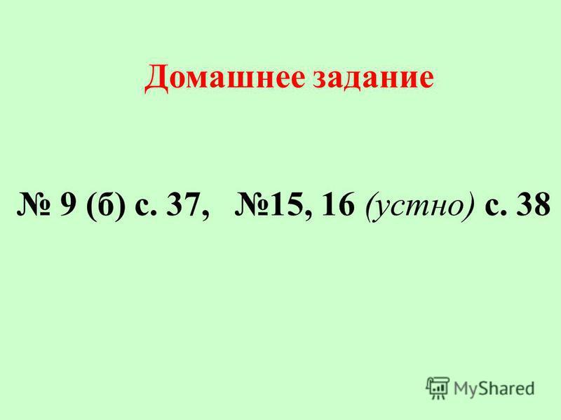 Домашнее задание 9 (б) с. 37, 15, 16 (устно) с. 38