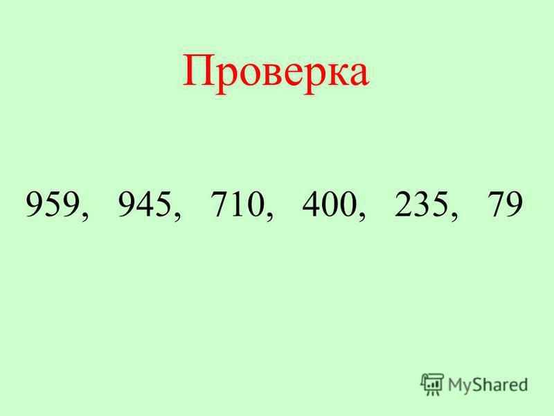959, 945, 710, 400, 235, 79 Проверка