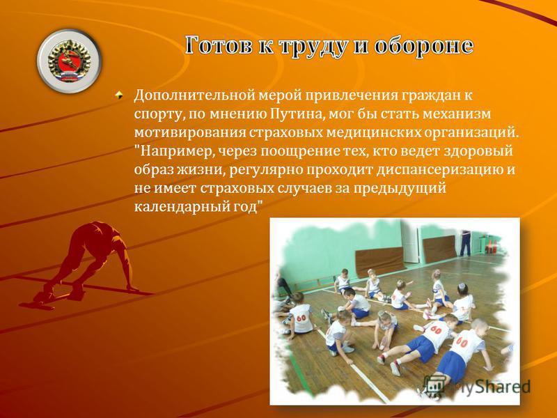 Дополнительной мерой привлечения граждан к спорту, по мнению Путина, мог бы стать механизм мотивирования страховых медицинских организаций.