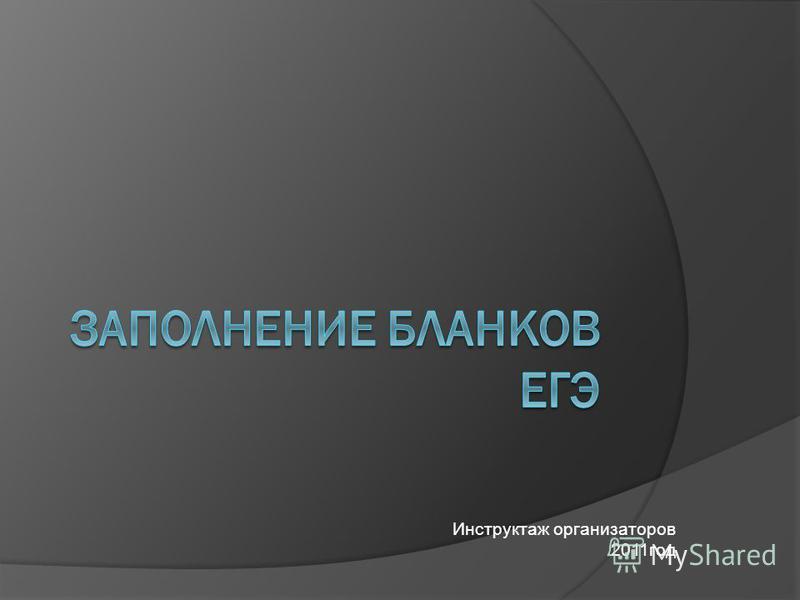 Инструктаж организаторов 2011 год