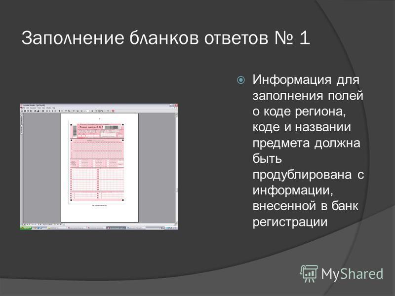 Заполнение бланков ответов 1 Информация для заполнения полей о коде региона, коде и названии предмета должна быть продублирована с информации, внесенной в банк регистрации