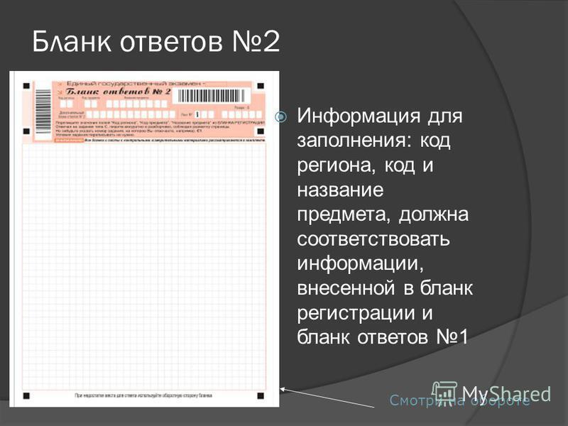 Бланк ответов 2 Информация для заполнения: код региона, код и название предмета, должна соответствовать информации, внесенной в бланк регистрации и бланк ответов 1 Смотри на обороте