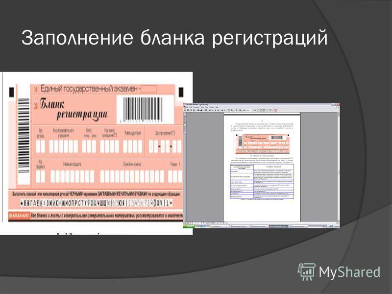 Заполнение бланка регистраций