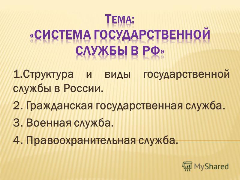 1. Структура и виды государственной службы в России. 2. Гражданская государственная служба. 3. Военная служба. 4. Правоохранительная служба.
