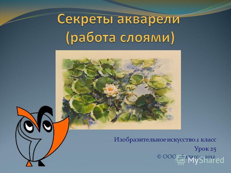 Изобразительное искусство.1 класс Урок 25 © ООО «Баласс», 2012