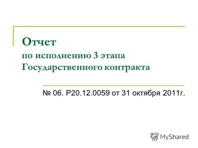Отчет по исполнению 3 этапа Государственного контракта 06. Р20.12.0059 от 31 октября 2011 г.