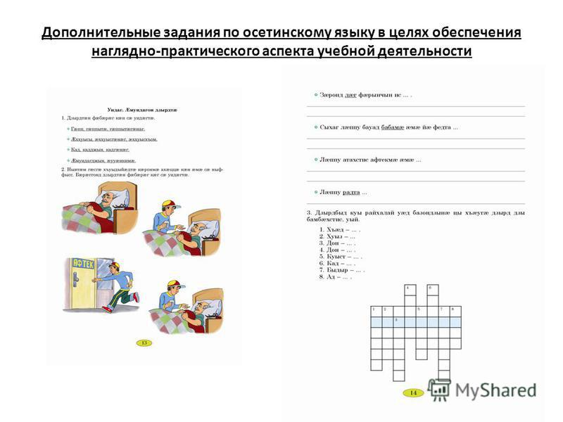 Дополнительные задания по осетинскому языку в целях обеспечения наглядно-практического аспекта учебной деятельности