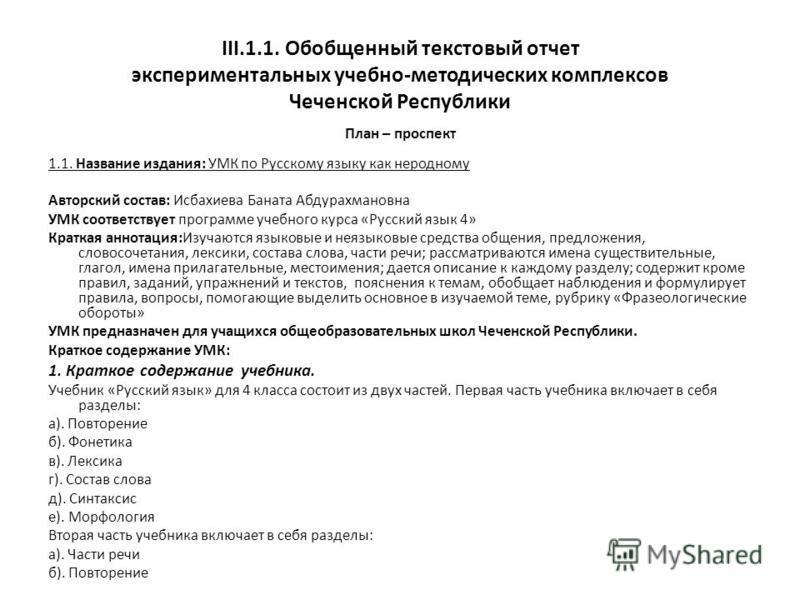 план-проспект издания образец img-1