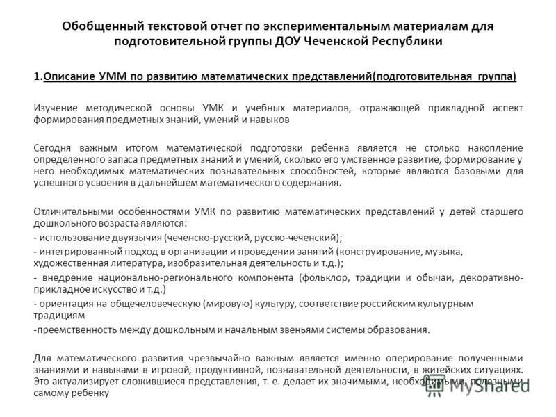 Обобщенный текстовой отчет по экспериментальным материалам для подготовительной группы ДОУ Чеченской Республики 1. Описание УММ по развитию математических представлений(подготовительная группа) Изучение методической основы УМК и учебных материалов, о