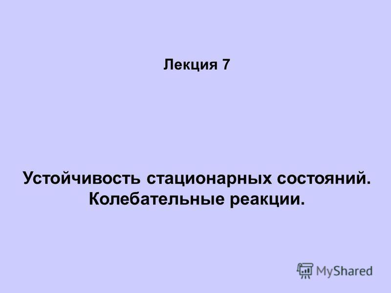 Лекция 7 Устойчивость стационарных состояний. Колебательные реакции.