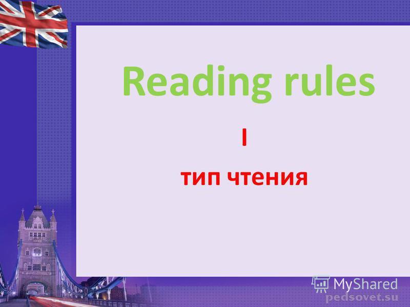 Reading rules I тип чтения