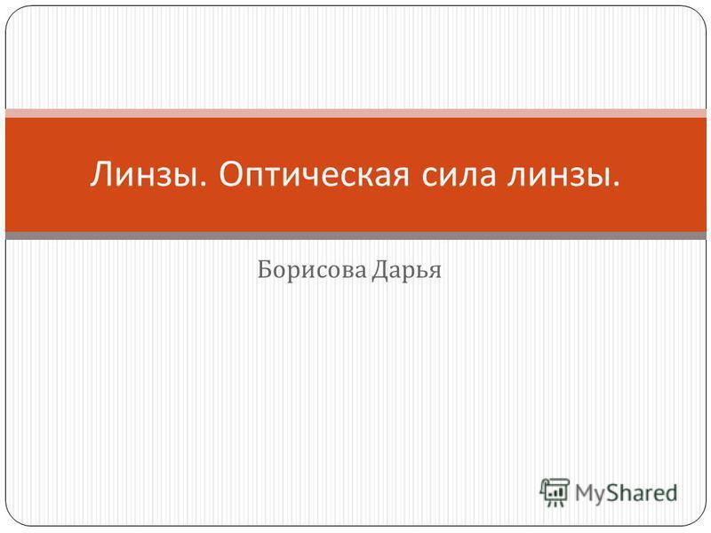 Борисова Дарья Линзы. Оптическая сила линзы.