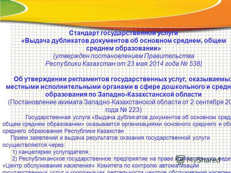 Стандарт государственной услуги «Выдача дубликатов документов об основном среднем, общем среднем образовании» (утвержден постановлением Правительства Республики Казахстан от 23 мая 2014 года 538) Об утверждении регламентов государственных услуг, оказ
