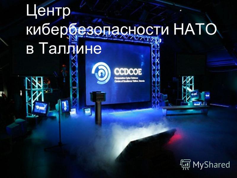 LOGO Центр кибербезопасности НАТО в Таллине