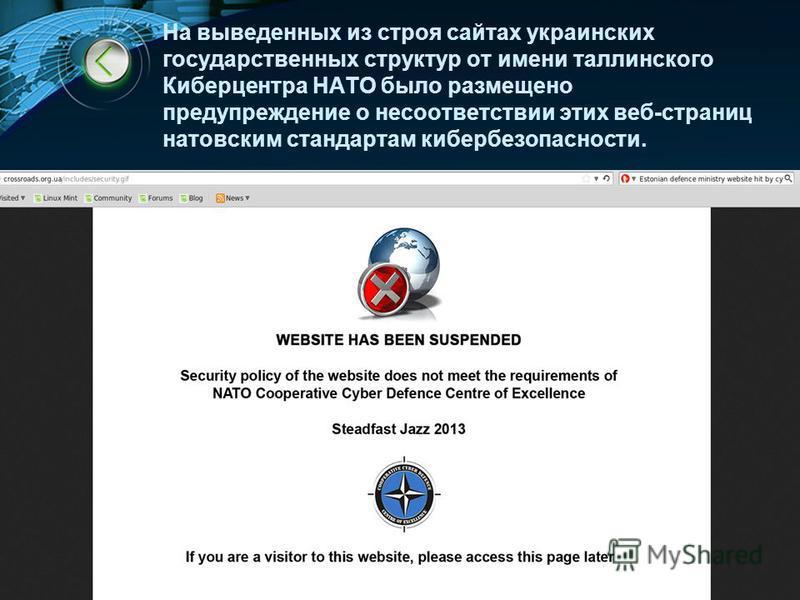 LOGO На выведенных из строя сайтах украинских государственных структур от имени таллинского Киберцентра НАТО было размещено предупреждение о несоответствии этих веб-страниц натовским стандартам кибербезопасности.