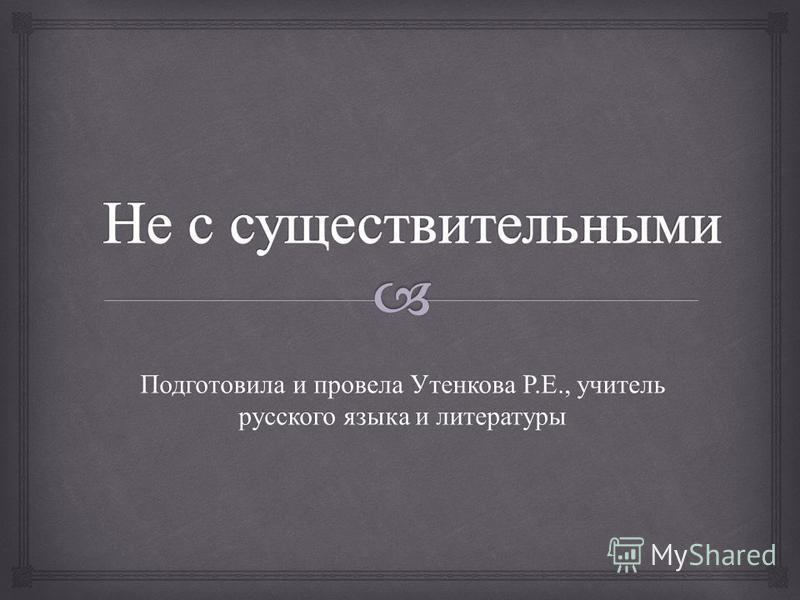 Подготовила и провела Утенкова Р. Е., учитель русского языка и литературы