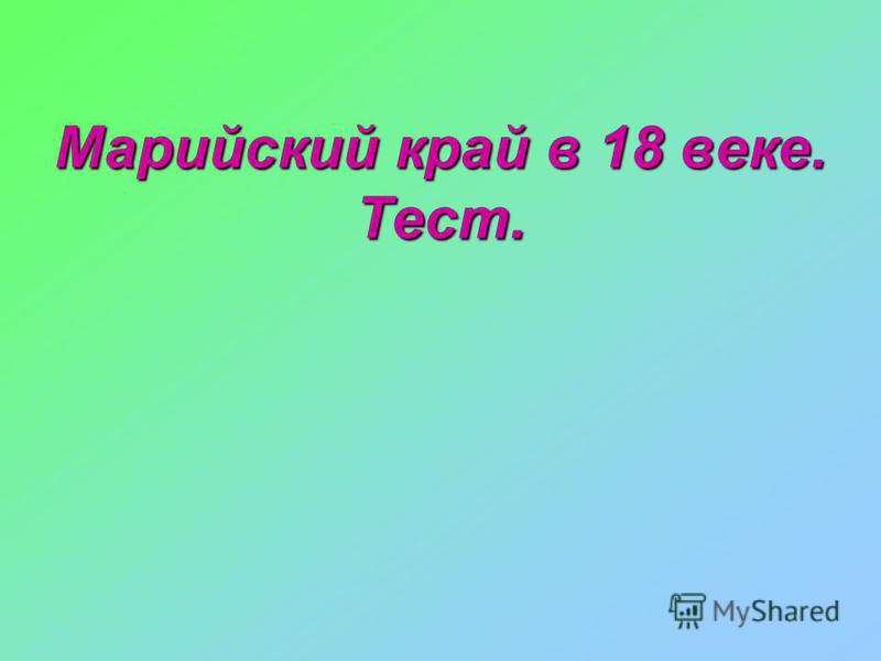 Марийский край в 18 веке. Тест.