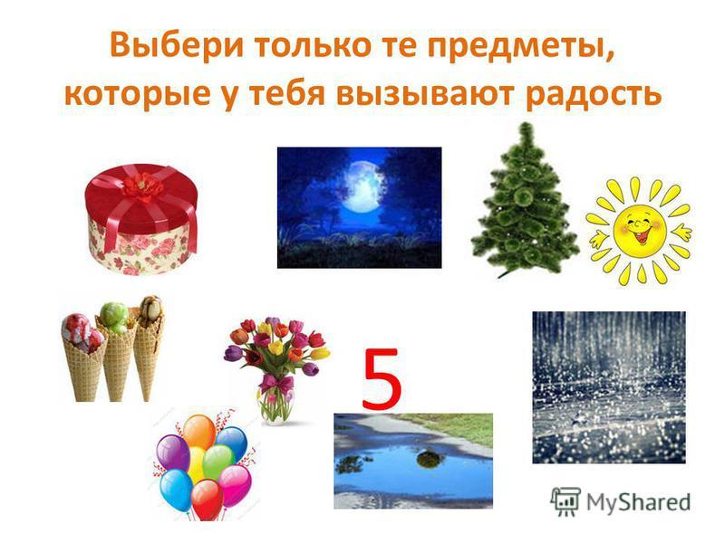 Выбери только те предметы, которые у тебя вызывают радость 5