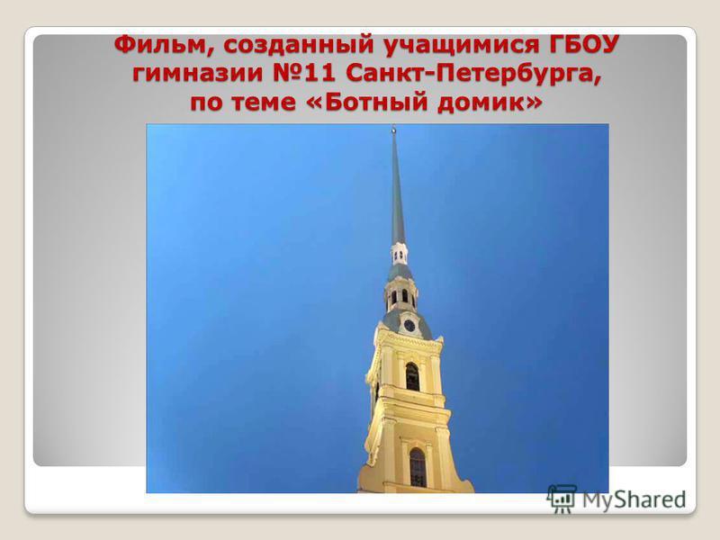 Фильм, созданный учащимися ГБОУ гимназии 11 Санкт-Петербурга, по теме «Ботный домик»
