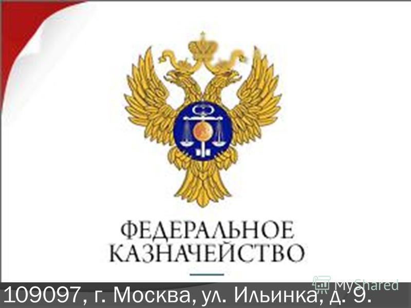 109097, г. Москва, ул. Ильинка, д. 9.
