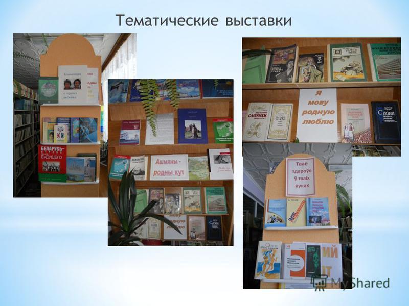 Тематические выставки