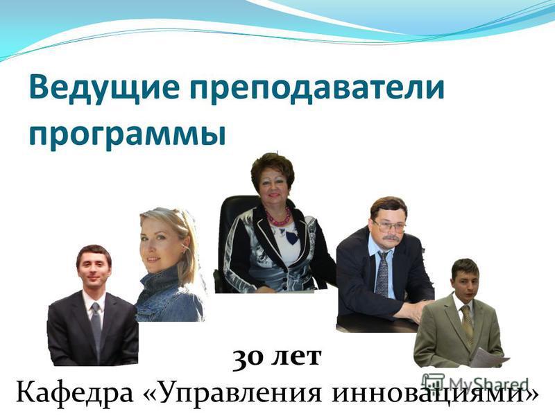 Ведущие преподаватели программы 30 лет Кафедра «Управления инновациями»