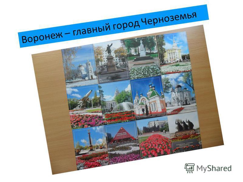 Воронеж – главный город Черноземья