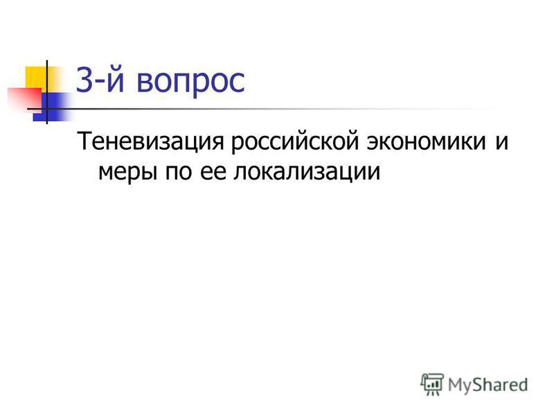 3-й вопрос Теневизация российской экономики и меры по ее локализации