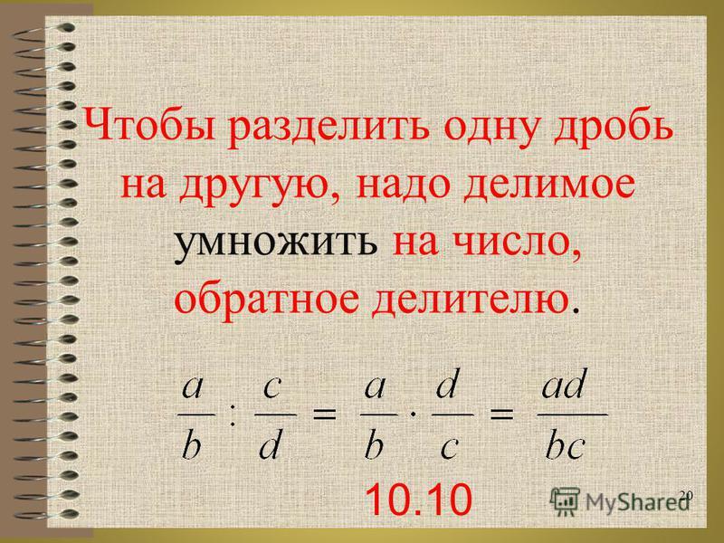 Чтобы разделить одну дробь на другую, надо делимое ……………….на число, обратное делителю. 19 9. Вставьте пропущенное слово