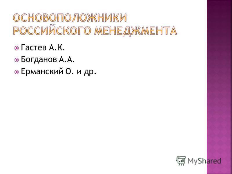 Гастев А.К. Богданов А.А. Ерманский О. и др.