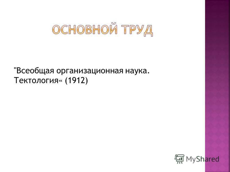 Всеобщая организационная наука. Тектология« (1912)