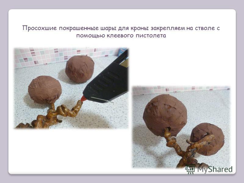 Просохшие покрашенные шары для кроны закрепляем на стволе с помощью клеевого пистолета
