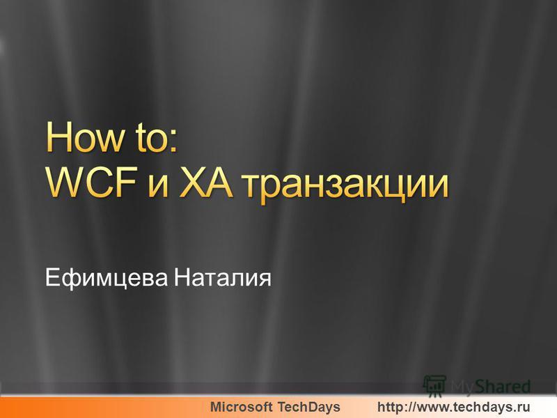 Microsoft TechDayshttp://www.techdays.ru Ефимцева Наталия