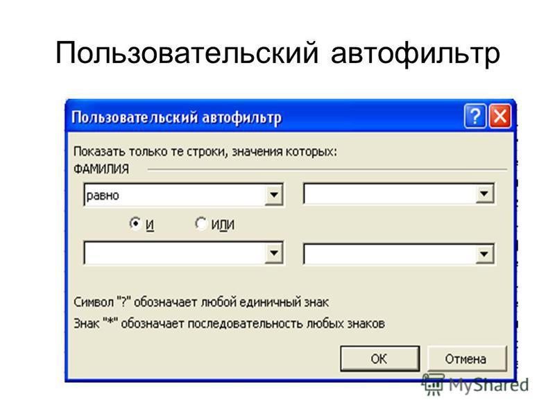 Пользовательский автофильтр