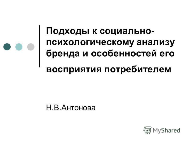 Подходы к социально- психологическому анализу бренда и особенностей его восприятия потребителем Н.В.Антонова